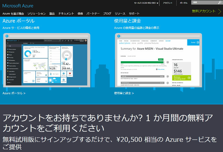 2016-10-23-azure-web-site-domain-setting01