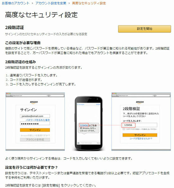 2017-02-21-amazon-co-jp-totp-smartkey-01