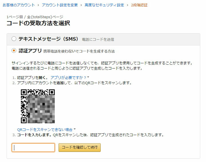 2017-02-21-amazon-co-jp-totp-smartkey-02