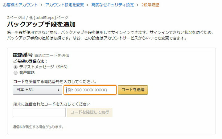 2017-02-21-amazon-co-jp-totp-smartkey-03