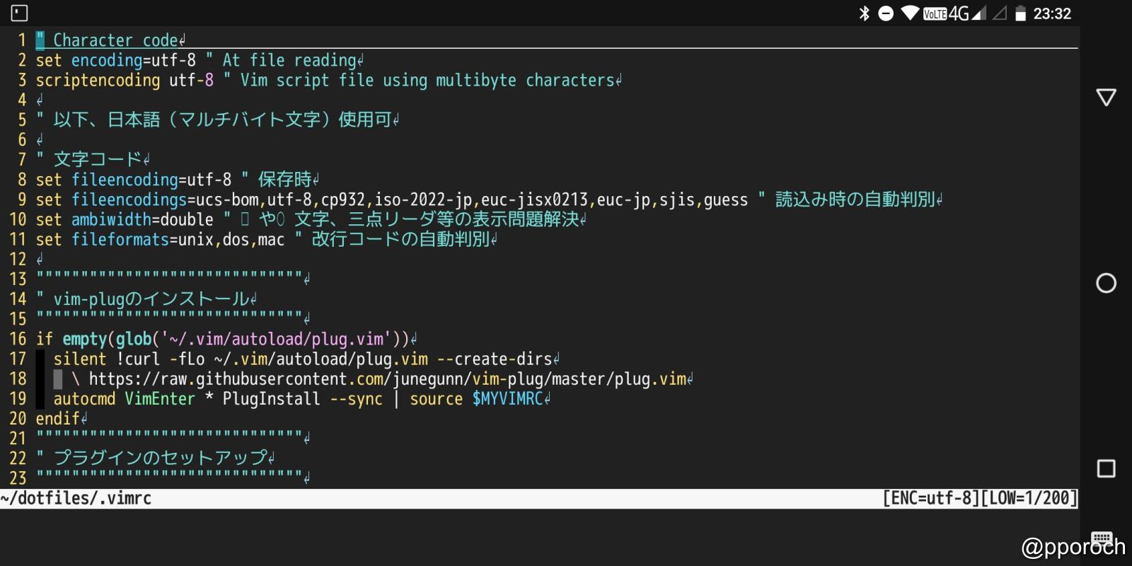 コード vim 確認 文字