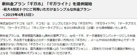 2019春ドコモ新料金プラン